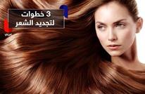 3 خطوات تجدد شعرك وتحميه من الشيخوخة
