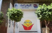 ما علاقة إغلاق مكتبات بمصر بخسارة معركة اليونسكو؟