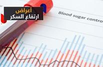 اكتشف 3 أعراض أساسية تنذر بارتفاع نسبة السكر بالدم