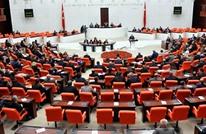 """البرلمان التركي يمنح """"الإفتاء"""" سلطة إتمام عقد الزواج"""