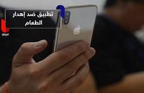 """""""تو غود تو غو"""".. تطبيق هاتفي جديد لتفادي تبذير الطعام"""