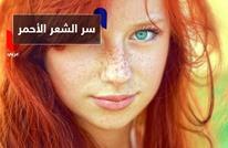 العلم يجيب.. لماذا بعض الناس شعرهم أحمر؟