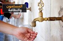 كيف سبق المسلمون العالم في نظافة اليدين؟