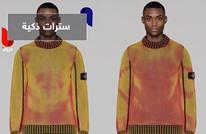 ملابس تتغير ألوانها اعتمادا على الطقس.. شاهد كيف؟
