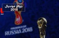 هذه هي قيمة الجوائز المادية للمنتخبات في مونديال روسيا 2018!