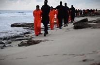 """ليبيا: العثور على رفات الأقباط المصريين الذين ذبحهم """"داعش"""""""
