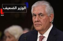 وصف بأنه أضعف وزير خارجية أميركي.. ترامب سيقيل تيلرسون في النهاية