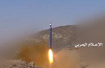 """""""الحوثي"""" تستهدف موقعا سعوديا في الدمام بصاروخ باليستي"""