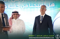 مؤتمر الاستثمار السعودي يستقدم متحدثين جددا بعد مقاطعة واسعة