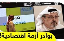 كيف تضرر الاقتصاد السعودي بعد قضية اختفاء الصحفي جمال خاشقجي؟