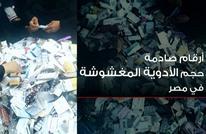 أرقام صادمة... حجم الأدوية المغشوشة في مصر (إنفوغراف)
