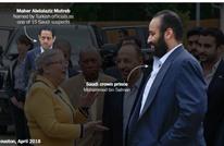 "صحف: ""CIA"" خلصت إلى أن ابن سلمان وراء مقتل خاشقجي"