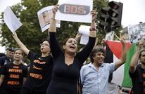 """الاحتلال يطلق حملة دولية ضد حركة مقاطعة إسرائيل """"BDS"""""""