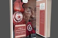 """قراءة في تحولات العقل السياسي لحركة """"النهضة"""" التونسية"""