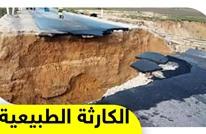 بعد كارثة نابل.. تونس تواجه موجة جديدة من الفيضانات