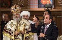 السيسي يكافئ بابا الأقباط بتوفيق أوضاع مئات الكنائس
