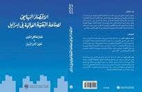 """كتاب عن الاقتصاد السياسي لصناعة التقنية في """"إسرائيل"""""""