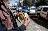 الحكومة اليمنية تقر إجراءات عدة لوقف انهيار العملة الوطنية
