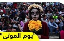 الجماجم تغزو شوارع المكسيك في يوم الموتى.. ما رأيك في الفكرة؟