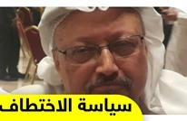 خاشقجي ليس الأول.. معارضون وأمراء سعوديون اختطفتهم المملكة