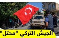 """الجيش التركي """"محتل""""!"""