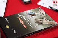 """رواية """"المدغور"""" تأريخ لأوجاع الإنسان ولبشاعة الجلاد في تونس"""