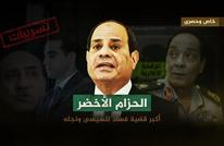 """""""عربي21"""" تكشف قضية فساد تستر عليها السيسي ونجله (شاهد)"""