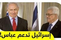 إسرائيل تدعم عباس!