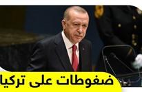 ضغوطات على تركيا