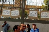 """""""عربي21"""" تفتح ملف اعتصام عمال شركة يونيفرسال المصرية (صور)"""