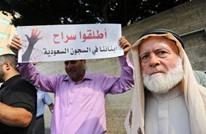 وقفة احتجاجية بغزة لمطالبة السعودية بالإفراج عن فلسطينيين