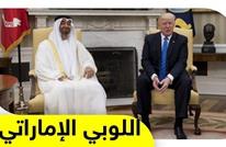 اللوبي الإماراتي