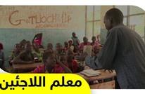 معلم اللاجئين