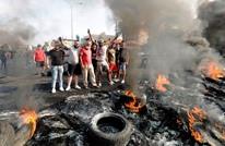 """""""الفساد"""" يؤجج احتجاجات لبنان.. واقتصاديون: هذا ما يجب فعله"""