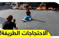 الاحتجاجات الطريفة!