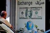 تخفيض تصنيف لبنان الائتماني يهبط بسعر الليرة مقابل الدولار