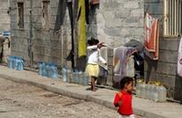 نقص المياه الحاد يهدد نصف اليمنيين بالإصابة بأمراض قاتلة
