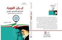 إيران.. مقارنة بين دوافع الشاه والإسلاميين لامتلاك النووي
