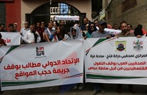 مؤسسة فرنسية تدين حجب السلطة الفلسطينية لمواقع إعلامية
