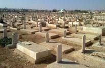 عظام وقبور منبوشة بإحدى المقابر تثير صدمة الأردنيين (صور)