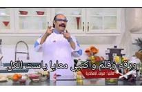 كوميكس عربي | وصل المطر.. ومعه العدس!