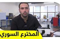 المخترع السوري