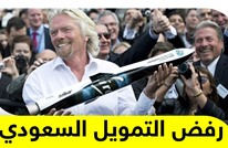 رفض التمويل السعودي