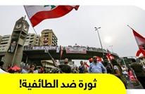 ثورة ضد الطائفية!