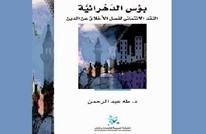 جديد طه عبد الرحمن عن النقد الائتماني لفصل الأخلاق عن الدين