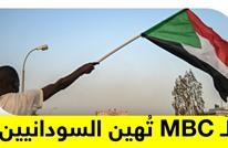 الـ MBC تُهين السودانيين