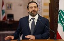 الحريري يعلن أنه لن يترشح لرئاسة الحكومة اللبنانية المقبلة