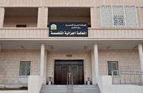 السعودية تحوّل معتقلين أردنيين وفلسطينيين للمحكمة الجزائية