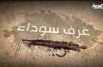 فيلم غرف سوداء.. الديكودراما تفضح غياب الاستقصاء الصحفي