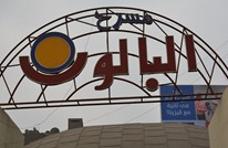 مثقفو مصر: لا لهدم مسرح البالون والسيرك القومي
